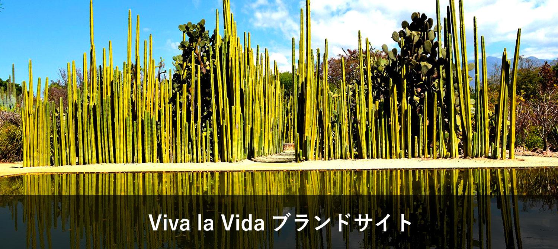 Viva la Vidaブランドサイト